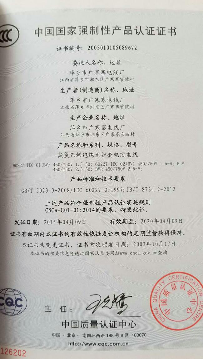 萍乡市广寒寨电线厂_[old_name]