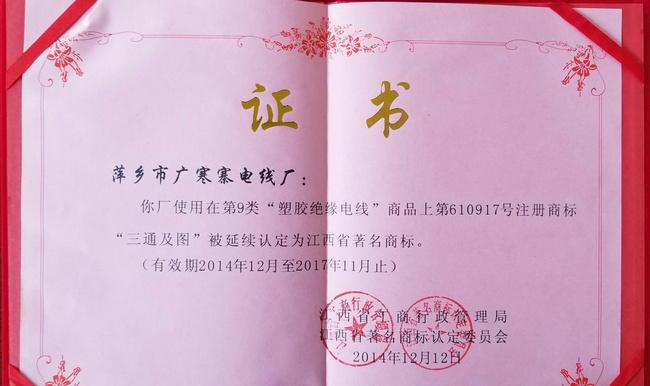萍鄉市廣寒寨電線廠_